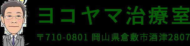 ヨコヤマ治療室