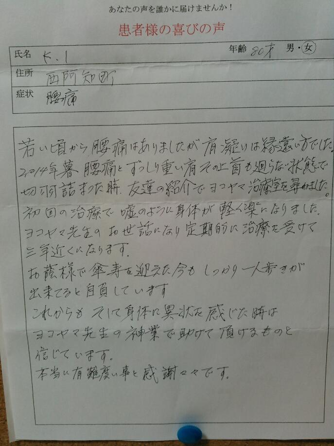 しっかり歩けています! 西阿知町80歳 女性
