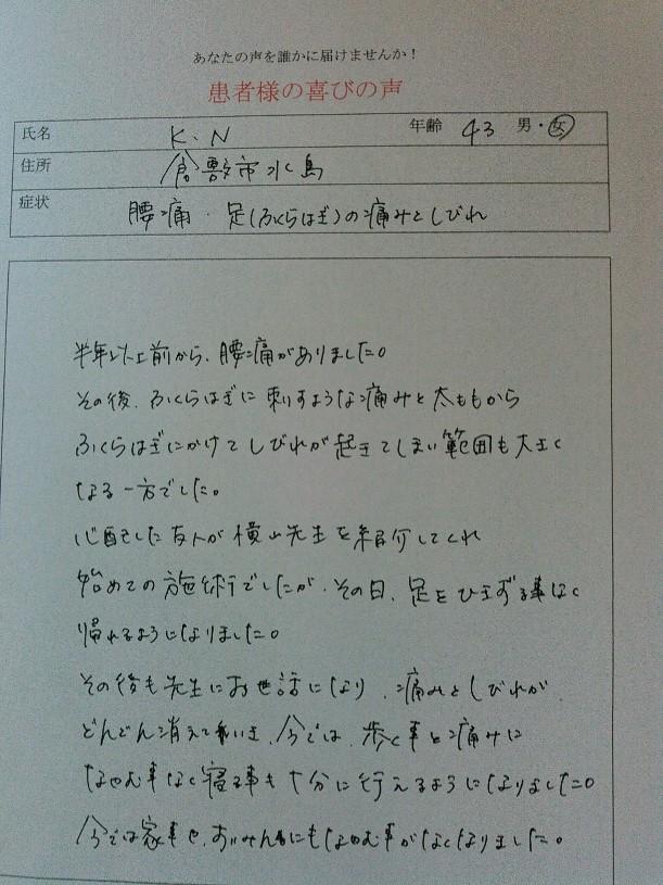 倉敷市水島の女性 43歳 腰痛
