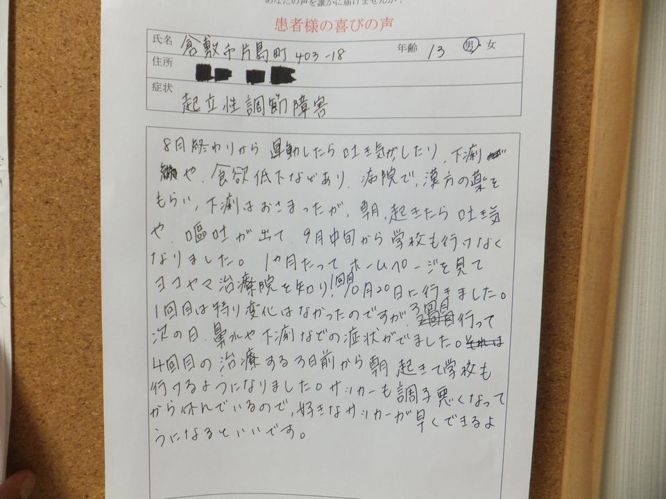 起立性調節障害 男子中学生13歳について!
